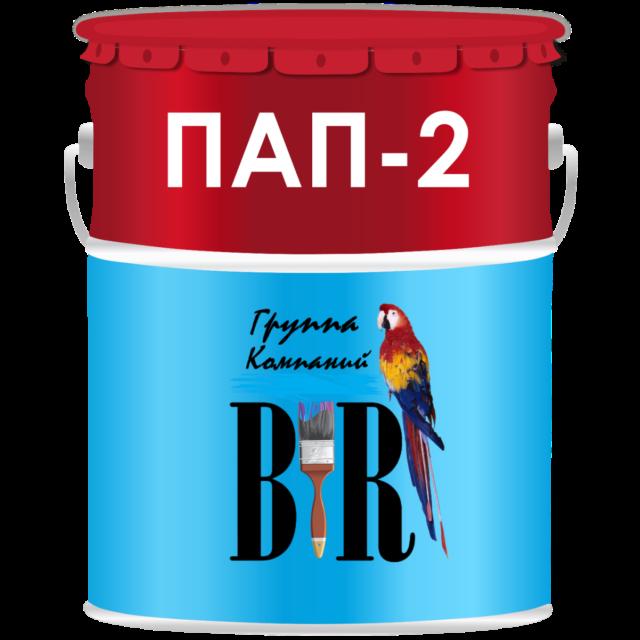 ПАП-2